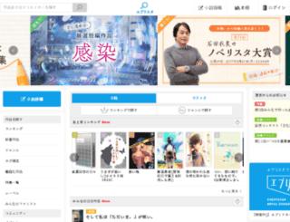 up.estar.jp screenshot