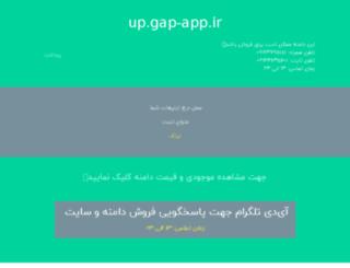 up.gap-app.ir screenshot