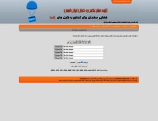 up.iranjoman.com screenshot