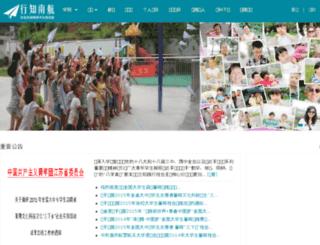 up.nuaa.edu.cn screenshot