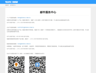up.rising.com.cn screenshot