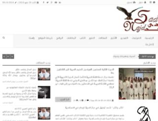 up.sadanajd.com screenshot