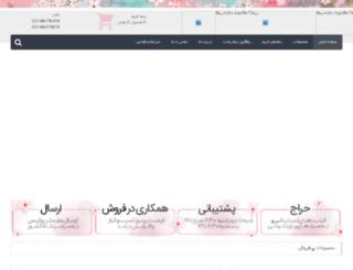 up2data.ir screenshot