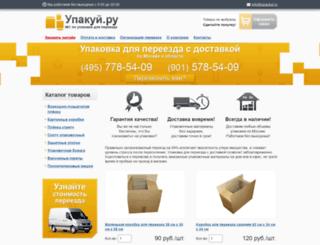 upackui.ru screenshot