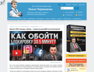 upavla.ru screenshot