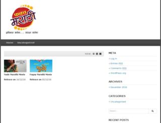 upcomingnewmarathimovies.com screenshot