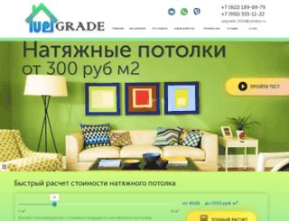 upgrade96.ru screenshot