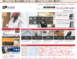 uplest-azabu10ban.jp screenshot