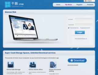 upload.qiannao.com screenshot