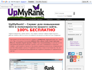upmyrank.org screenshot