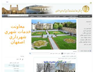uportal.isfahan.ir screenshot