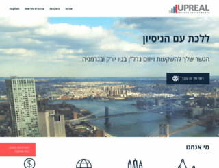 upreal.co.il screenshot
