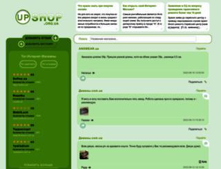upshop.org.ua screenshot