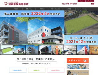 uragaku.ac.jp screenshot