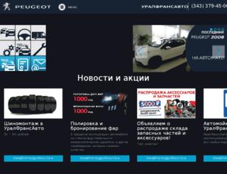 ural.peugeot.ru screenshot