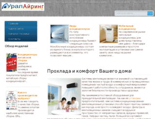 uralairing.ru screenshot