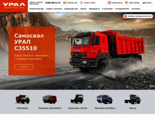 uralaz.ru screenshot