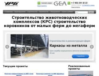 uralrb.ru screenshot