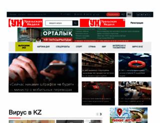 uralskweek.kz screenshot