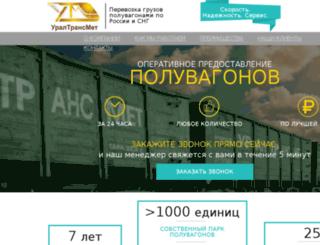 uraltransmet.ru screenshot