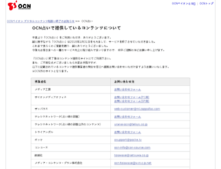 uranai.ocn.ne.jp screenshot