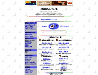 uranai.vis.ne.jp screenshot