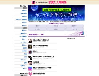 uranailady.com screenshot