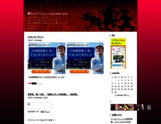 urasunday.jugem.jp screenshot