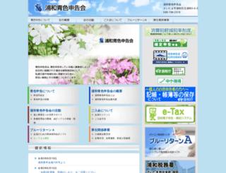 urawa-aoiro.jp screenshot