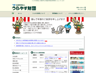 urayasu-kousha.or.jp screenshot