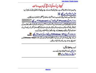 urdu.ca screenshot