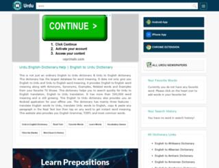 urdu.english-dictionary.help screenshot