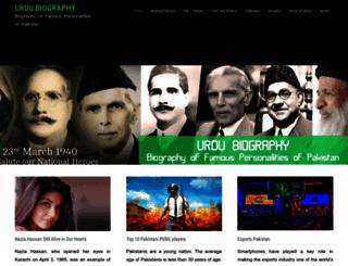 urdubiography.com screenshot