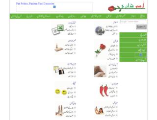 urdudiary.com screenshot