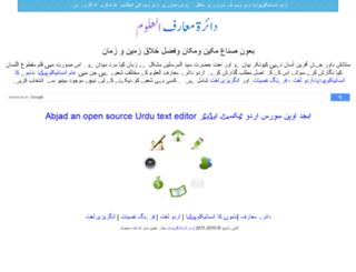 urduencyclopedia.org screenshot