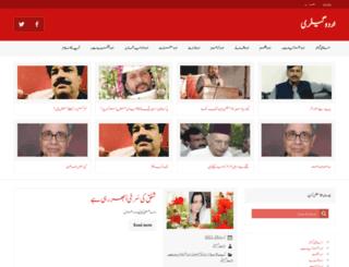 urdugallery.com screenshot