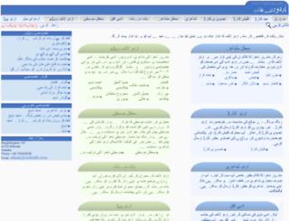 urdulife.com screenshot