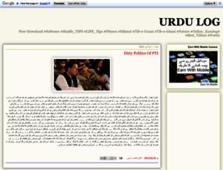 urdulog.blogspot.com screenshot