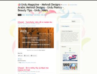 urdumag.wordpress.com screenshot
