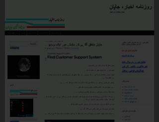 urdunetjapan.com screenshot