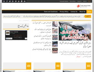 urdunewsdaily.com screenshot