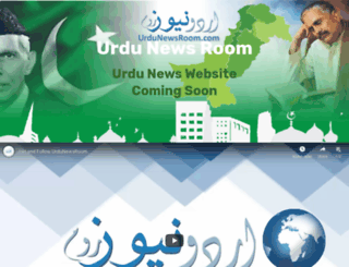 urdunewsroom.com screenshot