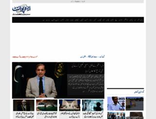 urdupoint.com screenshot