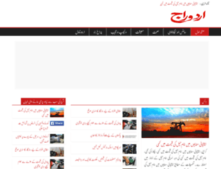 urduraj.com screenshot