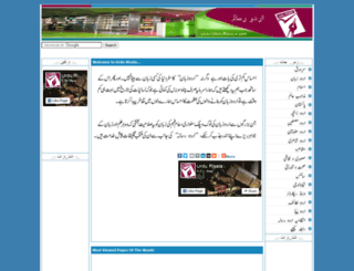 urdurisala.com screenshot