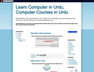 urduschool.blogspot.com screenshot