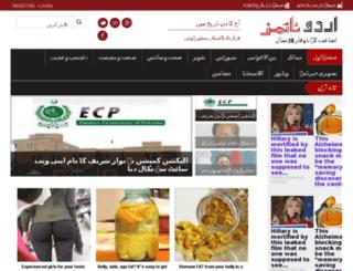 urdutimes.com screenshot