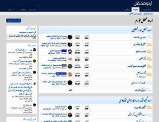 urduweb.org screenshot