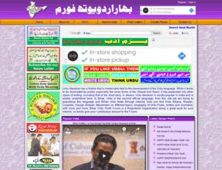 urduyouthforum.org screenshot