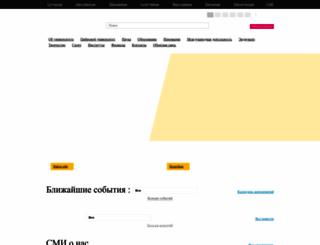 urfu.ru screenshot